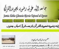 جامعہ الٰہیہ غوثیہ رضویہ تجویدالقرآن